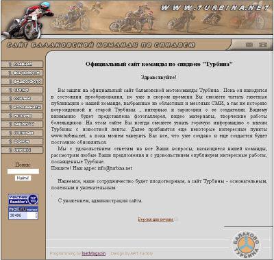 официальный сайт Балаковской команды по спидвею Турбина