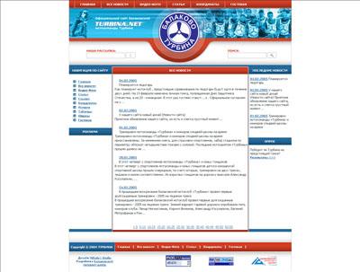 НЕОфициальный сайт Балаковской команды по спидвею Турбина